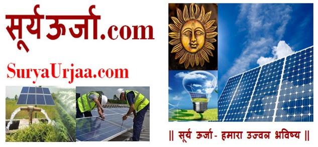 सूर्य ऊर्जा-हिन्दी वीडियो