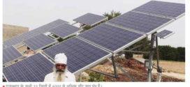 सौर जल पंप कार्यक्रम – किसानों के लिए स्थायी भविष्य